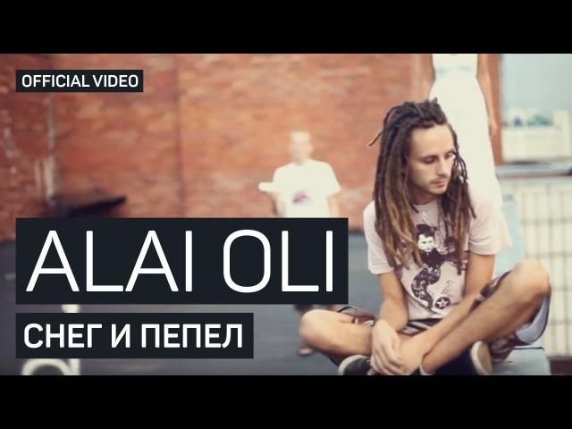 Alai Oli Снег и Пепел Official video
