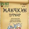 """Турнир по настольной игре """"Манчкин"""""""