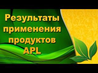 Глисты  Результаты применения драже APL