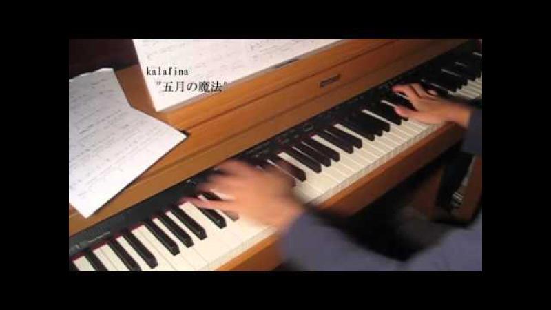 Kalafina Gogatsu no Mahou Piano