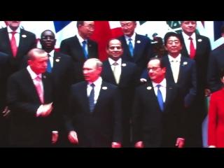 Путин успел что-то объяснить Эрдогану во время церемонии фотографирования участников G20.