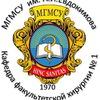 Кафедра факультетской хирургии № 1 МГМСУ