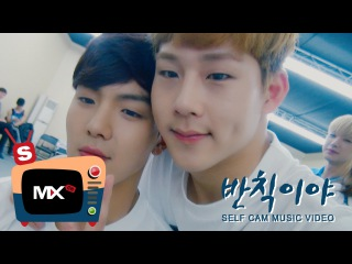 [RAW|YT][][][S] MONSTA X -반칙이야 Self-cam MV