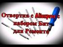 Отвертка с Aliexpress с набором бит для Ремонта телефонов,планшетов