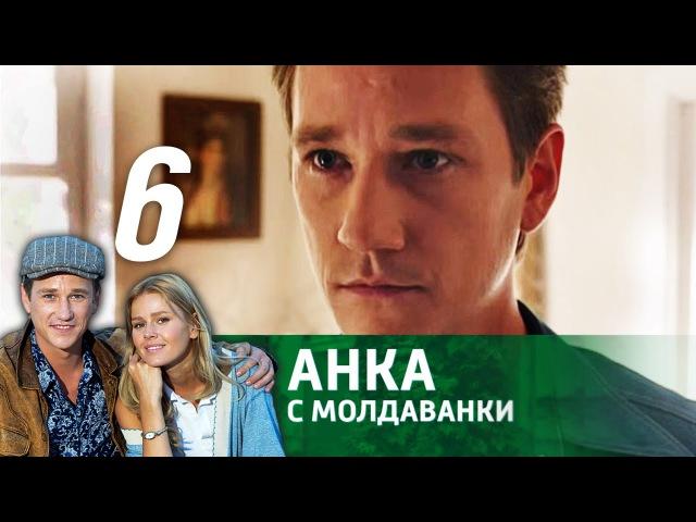 Анка с Молдаванки - Серия 6 (2015)
