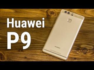 Обзор Huawei P9 - зачем две камеры и почему так дорого? Подробный видеообзор Huawei P9 от