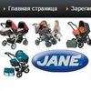 Детские коляски Jane