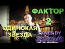 Фактор 2 - Одинокая Звезда (Cover by Zykeniy)
