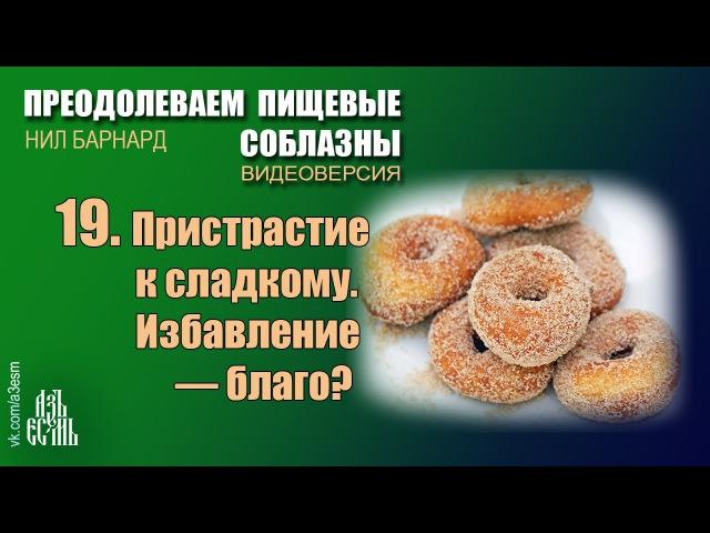 19.Пристрастие к сладкому (Преодолеваем пищевые соблазны)