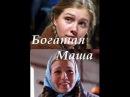 Богатая Маша 3 4 серия Русские мелодрамы