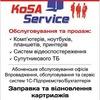 Сервисный центр  KoSA-Service