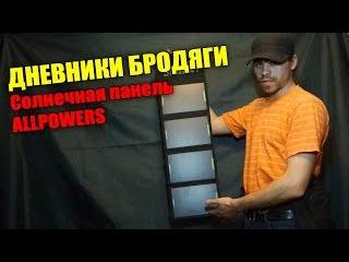 Обзор солнечной батареи (панели) ALLPOWERS с 2 USB аналог GOAL ZERO