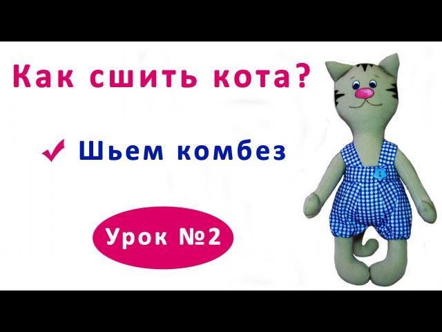 Как сшить игрушку кота Урок 2 как сшить одежду для игрушки Комбинезон для кота Elma toys