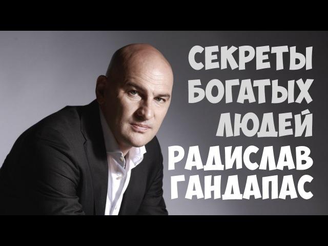 Секреты богатых людей | Радислав Гандапас (12.05.2016)