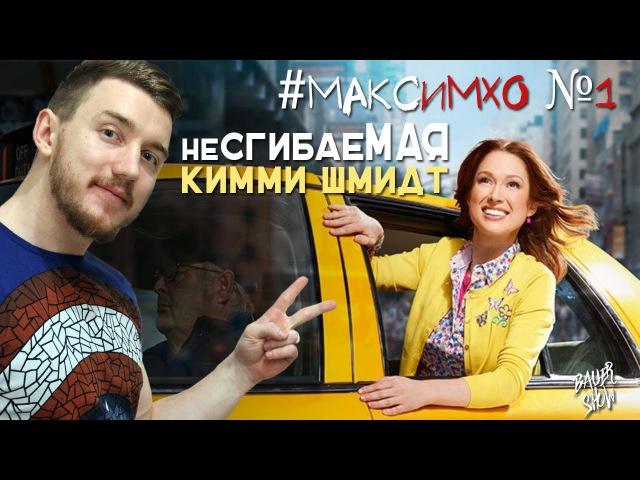 МаксИмхо №1 Несгибаемая Кимми Шмидт