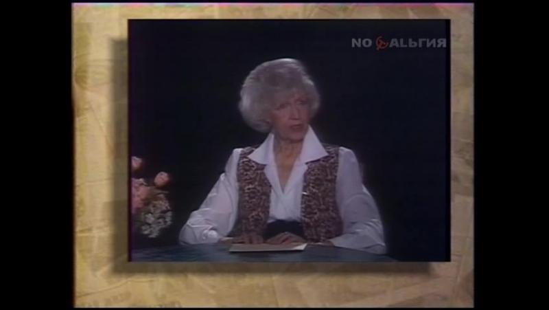 Валентина Леонтьева. История любви, 1993 г.