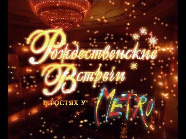 Рождественские встречи Аллы Пугачевой 2001 в гостях у Метро (6-8 декабря 2000 г.)