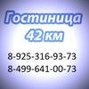 "Мини-гостиница""42км"" и ""Русская баня"" на дровах"