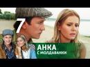 Анка с Молдаванки - Серия 7 2015