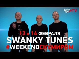 #WEEKENDСКУМИРОМ - проведи выходные с Swanky Tunes