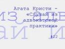 Агата Кристи - «Случай из адвокатской практики» радиоспектакль слушать онлайн