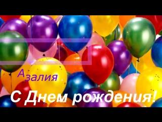 С днем рождения открытка с именем азалия, ссср картинки