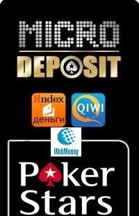 Клиенты poker stars not working