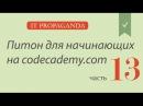 ПК013 - Питон на Codecademy на русском - Отпускной калькулятор расходов