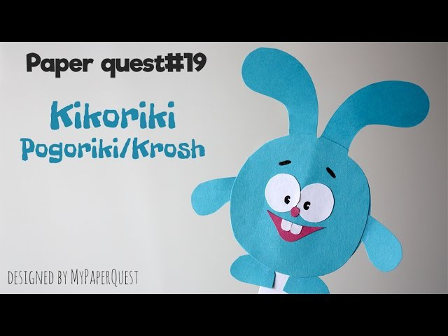 Крош из бумаги своими руками Пальчиковые Игрушки Смешарики Krosh Smeshariki My Paper Quest