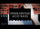 Школа синтеза от Roland: как нарулить кислотный бас (Acid Bass)