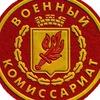 Военный комиссариат Кронштадтского и Курортного