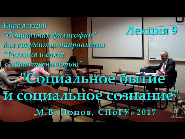 Социальная философия-Р. Лекция 09. Социальное бытие и социальное сознание (28.04.2017)