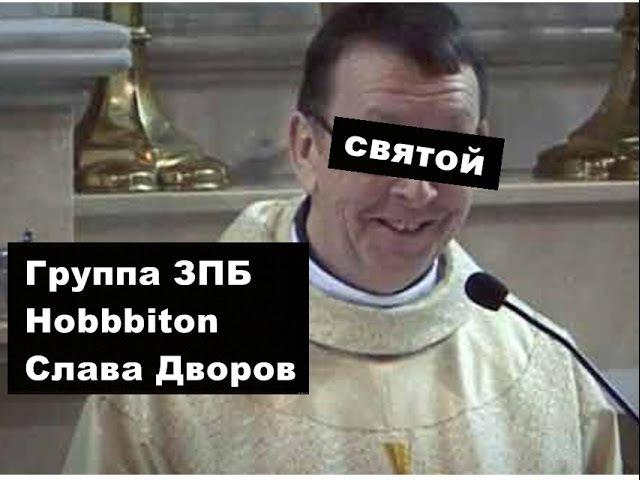 Группа Зпб,Hobbbiton,Слава Дворов - Святой