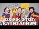 ЭКСПРОПРИАЦИИ БУДУТ Борис Кагарлицкий