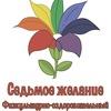 """""""СЕДЬМОЕ ЖЕЛАНИЕ"""" детский центр. Новосибирск"""