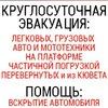 Эвакуатор в Рязани | 911-911