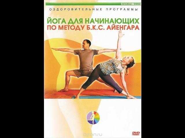 Йога для начинающих по методу Б. К. С. Айенгара (2005)