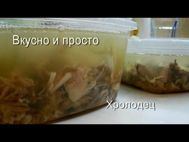 Вкусно и просто Холодец Пошаговый рецепт с фото и видео