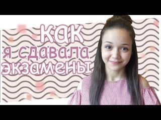 ЭКЗАМЕНЫ//ДПА/советы,шпаргалки/ Анна Белецкая