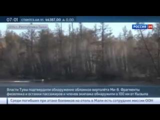 ШОК... На месте крушения вертолета Ми 8 обнаружены останки 10 погибших