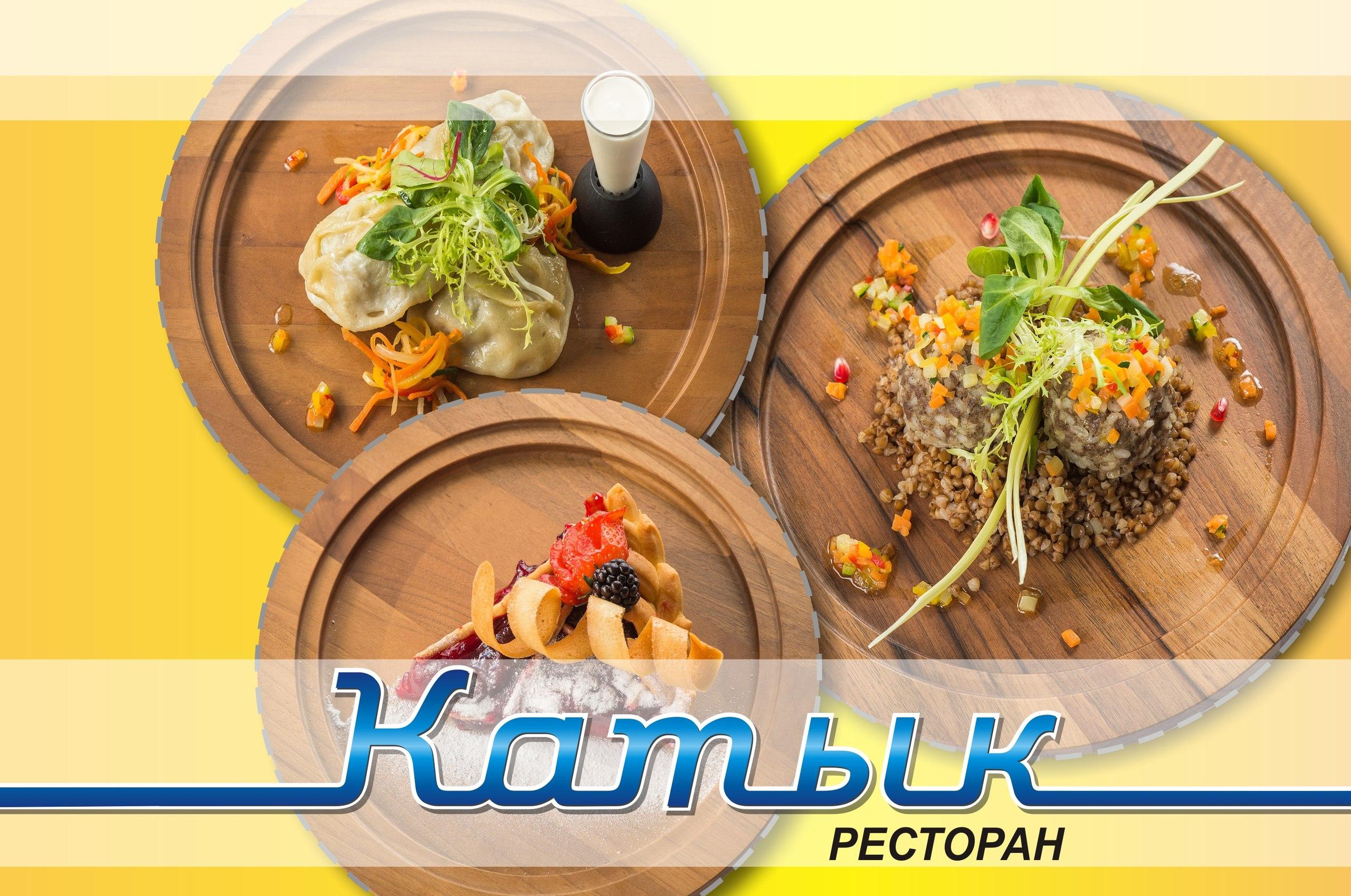 Ресторан, банкетный зал «Катык» - Вконтакте