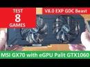 Внешняя видеокарта eGPU EXP GDC - Test in 8 Games - MSI GX70 with GTX1060 6Gb AMD A10-5750M ES