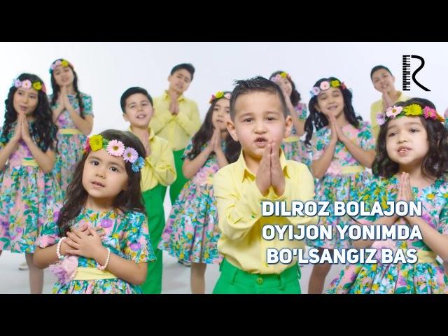 Dilroz Bolajon - Oyijon yonimda bolsangiz bas | Дилроз Болажон - Ойижон ёнимда булсангиз бас