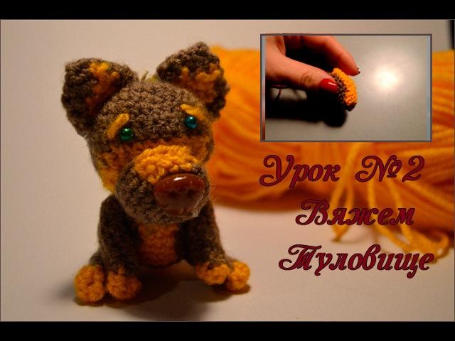 Маленькая собачка амигуруми вяжем туловище урок №2