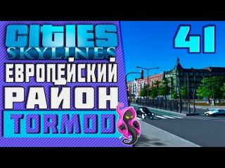 ✱ Cities: Skylines #41 Европейский район Прохождение с модами на русском.