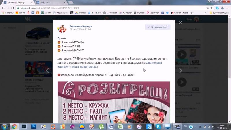 Две Головы Барнаул - печать на футболках.