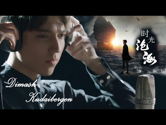 Subs Dimash Ocean Over the Time Official MV димаш 迪玛希 时光沧海