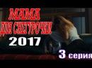 НОВОГОДНЯЯ ПРЕМЬЕРА 2018! МАМА ДЛЯ СНЕГУРОЧКИ 3 серия Русские мелодрамы 2018, новинк...