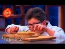 В финале шоу Антон решил приготовить… бургер – Мастер Шеф Дети. Выпуск 16. Часть 2