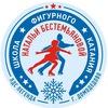 Школа фигурного катания Натальи Бестемьяновой